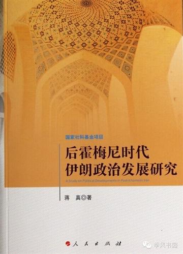 后霍梅尼时代伊朗政治发展研究