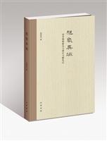想象异域:读李朝朝鲜汉文燕行文献札记(布脊精装)