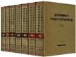 元以来西藏地方与中央政府关系档案史料汇编(全七册)