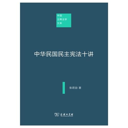 中华民国民主宪法十讲