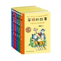 笨狼的故事  20周年精装纪念版(共6册)
