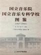 国立音乐院·国立音乐专科学校图鉴 : 1927-1941(精装)
