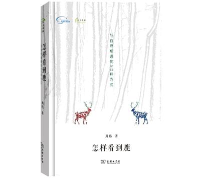 怎样看到鹿:与自然相遇的50种方式(精装)