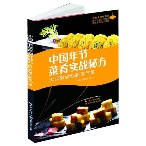 中国年节菜肴实战秘方