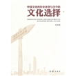中国文化的历史流变与当今的文化选择