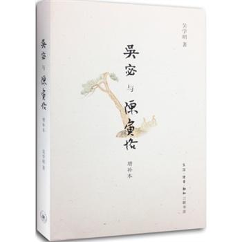 吴宓与陈寅恪(增补本)