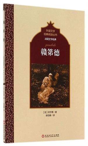 法国文学经典:赣第德