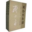 邓小平年谱(1975~1997)(上下)