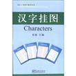 国际汉语教学通用挂图:汉字挂图  [Characters]