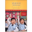 当代中国微记录:校园内外(汉英对照)  [School Days]