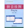 国际汉语教学通用挂图:拼音挂图
