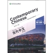 当代中文:练习册(1)(修订版)  [Contemporary Chinese(Revised Edition)]