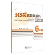 HSK鐪熼闆嗚В鏋愶細6绾э紙2014鐗堬級  [Analyses of HSK Official Examination Papers]