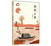 孤独之旅/曹文轩儿童文学获奖作品