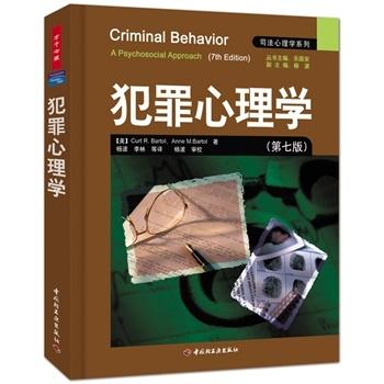 万千心理:犯罪心理学(第七版)