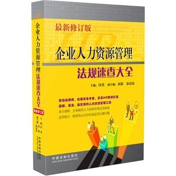 企业人力资源管理法规速查大全(最新修订版)