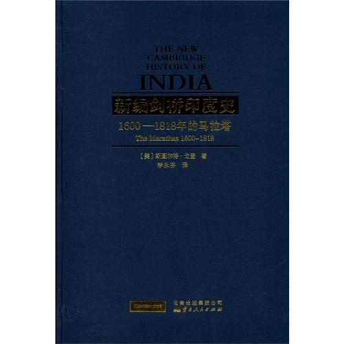 新编剑桥印度史:1600—1818年的马拉塔(精装)