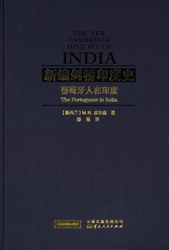 新编剑桥印度史:葡萄牙人在印度(精装)