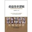 重建改革逻辑:顶尖经济学家建言中国经济未来