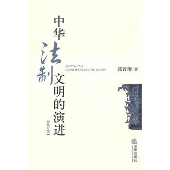 中华法制文明的演进(修订版)