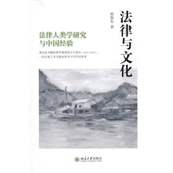 法律与文化:法律人类学研究与中国经验
