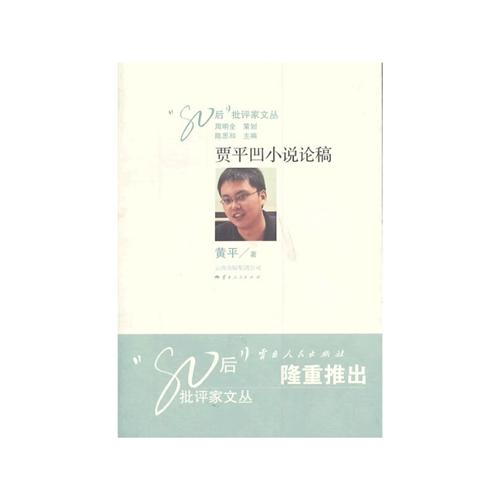 贾平凹小说论稿