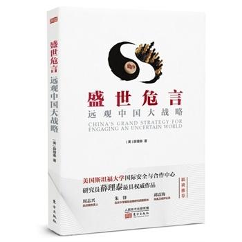 盛世危言:远观中国大战略