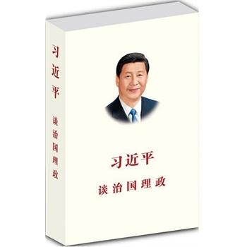 习近平谈治国理政(中文)