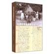 伯希和西域探险日记(1906-1908)