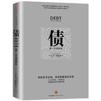 债:第一个5000年(精装)