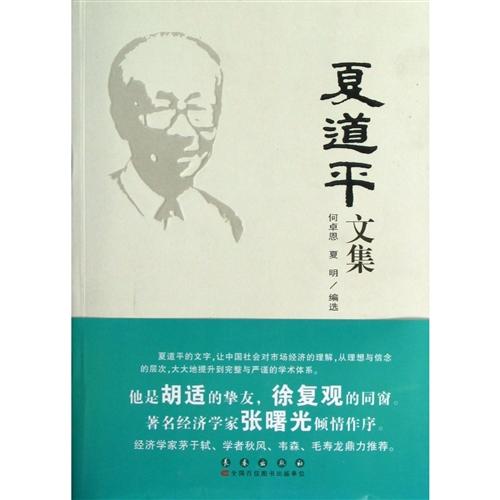 夏道平文集