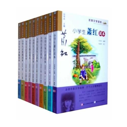 小学生名家文学读本(典藏版共10册)