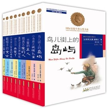 国际安徒生奖大奖书系:文字版(第二辑全9册)