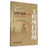 工程项目管理:原理与案例(第3版)