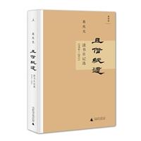 且借纸遁:读书日记选 1994—2011(精装)