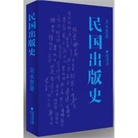 民国出版史(精装)