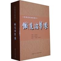 铁道游击队(收藏本)(全十二册)