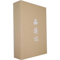 西游记连环画(珍藏版1-20)