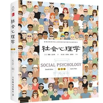 社会心理学(第11版)(精装)