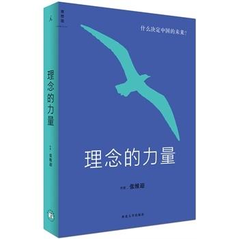 理念的力量:什么决定中国的未来(精装)