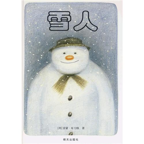 雪人(精装)