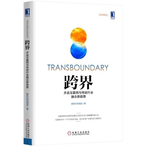 跨界:开启互联网与传统行业融合新趋势(全彩精装)