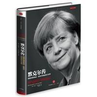 默克尔传:德国总理安格拉·默克尔和她的权力世界(精装)