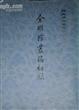 陈寅恪文集2:金明馆丛稿初编
