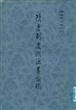 陈寅恪文集4:隋唐制度渊源略论稿