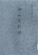 陈寅恪文集7:柳如是别传