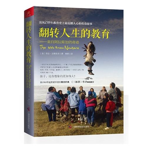 翻转人生的教育:来自阿拉斯加的奇迹