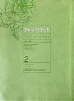 江苏植物志2(精装)