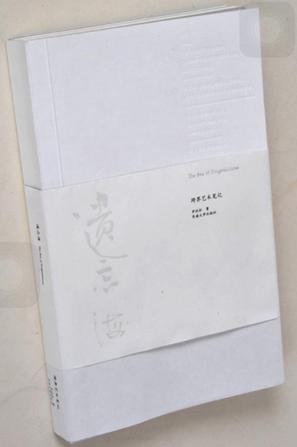 遗忘海:跨界艺术笔记