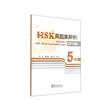 HSK真题集解析(5级)